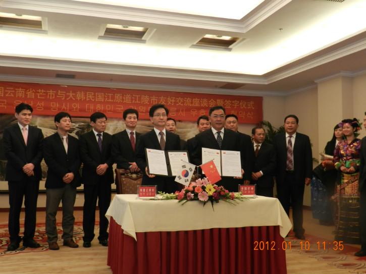 중국망시와MOU.JPG